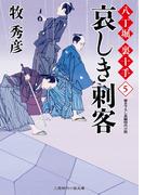 哀しき刺客(二見時代小説文庫)