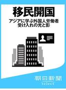 移民開国 アジアに学ぶ外国人労働者受け入れの光と影(朝日新聞デジタルSELECT)
