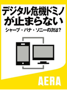 デジタル危機ドミノが止まらない シャープ・パナ・ソニーの次は?(朝日新聞デジタルSELECT)