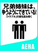 兄弟姉妹は、争うようにできている! 「トラブル」の根を読み解く(朝日新聞デジタルSELECT)