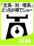 「文系・対・理系」どっちが得でショー(朝日新聞デジタルSELECT)