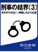 刑事の結界〔3〕 手がかりのない、神隠しのような話(朝日新聞デジタルSELECT)