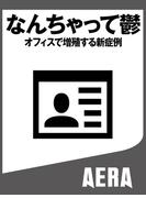 なんちゃって鬱 オフィスで増殖する新症例(朝日新聞デジタルSELECT)
