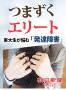 つまずくエリート 東大生が悩む「発達障害」(朝日新聞デジタルSELECT)