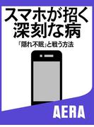スマホが招く深刻な病 「隠れ不眠」と戦う方法(朝日新聞デジタルSELECT)