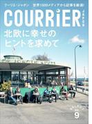 クーリエ・ジャポン セレクト Vol.09 北欧に幸せのヒントを求めて(COURRiER Japon)
