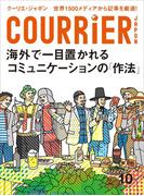 クーリエ・ジャポン セレクト Vol.10 海外で一目置かれるコミュニケーションの「作法」(COURRiER Japon)