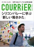 クーリエ・ジャポン セレクト Vol.08 シリコンバレーに学ぶ「新しい働きかた」(COURRiER Japon)
