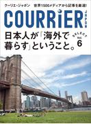 クーリエ・ジャポン セレクト Vol.06 日本人が「海外で暮らす」ということ。(COURRiER Japon)