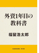 外資1年目の教科書(角川書店単行本)
