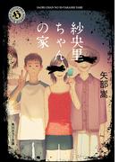 【期間限定価格】紗央里ちゃんの家(角川ホラー文庫)