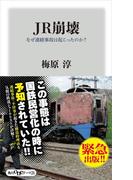 JR崩壊 なぜ連続事故は起こったのか?(角川oneテーマ21)