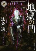 【期間限定価格】地獄の門(角川ホラー文庫)