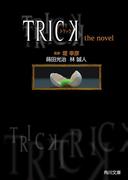 TRICK トリック the novel(角川文庫)