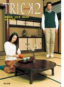TRICK2(角川文庫)