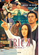 TRICK トリック -劇場版2-(角川文庫)