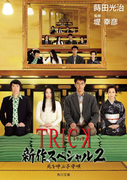 TRICK新作スペシャル2 死を呼ぶ子守唄(角川文庫)