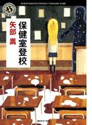 【期間限定価格】保健室登校(角川ホラー文庫)