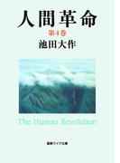 人間革命4
