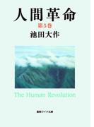 人間革命5