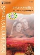 クリスマスの誓い(シルエット・スペシャル・エディション)