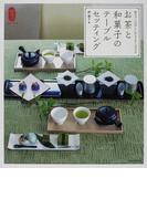 お茶と和菓子のテーブルセッティング 和モダンの美しいおもてなし12カ月