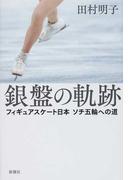 銀盤の軌跡 フィギュアスケート日本ソチ五輪への道