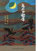 えんの松原 (福音館文庫)(福音館文庫)