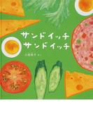 サンドイッチサンドイッチ (こどものとも年少版劇場)