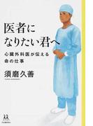 医者になりたい君へ 心臓外科医が伝える命の仕事