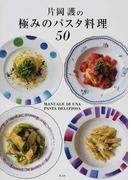 片岡護の極みのパスタ料理50