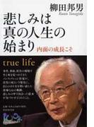 悲しみは真の人生の始まり 内面の成長こそ true life (100年インタビュー)(100年インタビュー)