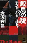 鮫島の貌 新宿鮫短編集 (KAPPA NOVELS 新宿鮫)