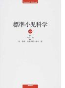 標準小児科学 第8版 (Standard Textbook)