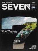 SUPER SEVEN イギリス試乗ケータハム・セヴン130