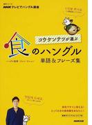コウケンテツが選ぶ食のハングル単語&フレーズ集 NHKテレビでハングル講座 (語学シリーズ)