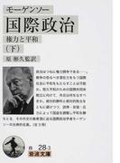国際政治 権力と平和 下 (岩波文庫)(岩波文庫)