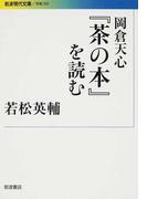 岡倉天心『茶の本』を読む (岩波現代文庫 学術)(岩波現代文庫)