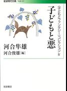 〈子どもとファンタジー〉コレクション 4 子どもと悪 (岩波現代文庫 社会)(岩波現代文庫)