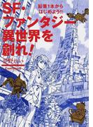 SF・ファンタジー異世界を創れ! 鉛筆1本からはじめよう!! (Comickersテクニックブック)