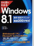 ひと目でわかるWindows 8.1操作・設定テクニック厳選200プラス!