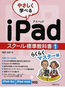 やさしく学べるiPadスクール標準教科書 1 らくらくマスター編