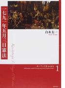 1791年5月3日憲法 (ポーランド史史料叢書)