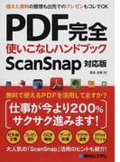 PDF完全使いこなしハンドブック ScanSnap対応版 2時間早く片付く! 増えた資料の整理も出先でのプレゼンもコレでOK
