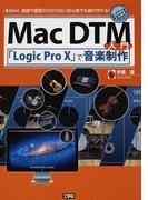 Mac DTM入門 「Logic Pro Ⅹ」で音楽制作 楽器や譜面が分からない初心者でも曲が作れる! (I/O BOOKS)
