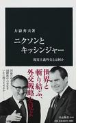 ニクソンとキッシンジャー 現実主義外交とは何か (中公新書)(中公新書)