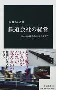 鉄道会社の経営 ローカル線からエキナカまで (中公新書)(中公新書)
