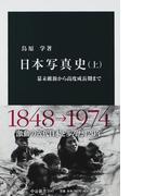 日本写真史 上 幕末維新から高度成長期まで (中公新書)(中公新書)