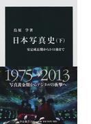日本写真史 下 安定成長期から3・11後まで (中公新書)(中公新書)