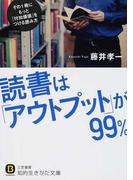読書は「アウトプット」が99% その1冊にもっと「付加価値」をつける読み方 (知的生きかた文庫 BUSINESS)(知的生きかた文庫)